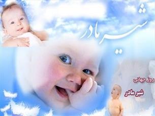 شیر مادر ضامن یک عمر سلامت کودک است / تضییع حقوق کودکان با جایگزینی شیرخشک