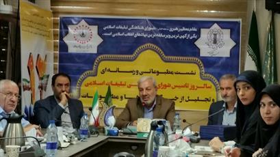 تشکیل شورای راهبردی چهلمین سالگرد انقلاب با محوریت ائمه جمعه در اصفهان