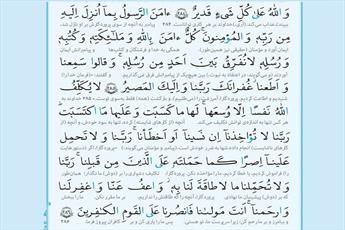 صوت/ آیاتی که ثوابش با نماز شب برابری میکند