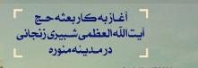 آغاز به کار بعثه آیتاللهالعظمی شبیری زنجانی در مدینه منوره