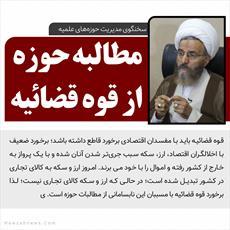 عکس نوشت | مطالبه حوزه از قوه قضائیه