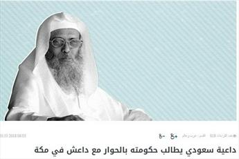 روحانی سعودی خواستار گفتگوی عربستان با داعش در مکه شد