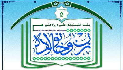 نشست «عدالت جنسیتی» در مشهد برگزار میشود