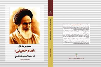 کتاب «نقدی بر مدخل امام خمینی در دایرةالمعارف تشیع» وارد بازار نشر می شود