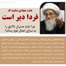 عکس نوشته/  همّت جهادی نمایید که دیگر فردا دیر است