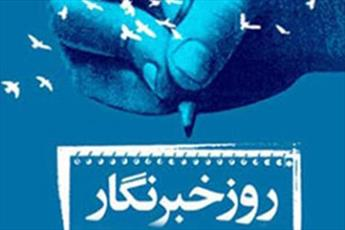 تعهد و صداقت؛ بارزترین شاخص خبرنگار تراز جامعه اسلامی