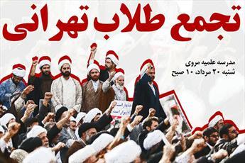 تجمع طلاب تهرانی با شعار «روحانیت صدای مردم» برگزار میشود