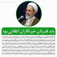 عکس نوشته/ باید قدردان خبرنگاران انقلابی بود