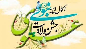 جشن های «ولایت علوی، اکمال دین نبوی» در لرستان برگزار می شود