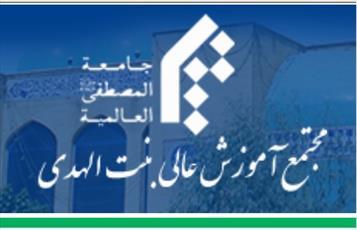 پذیرش طلبه در رشته معارف اسلامی با گرایش تبلیغ و ارتباطات