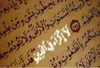 آیه ای که ثابت می کند اسلام با استکبار سازش ندارد