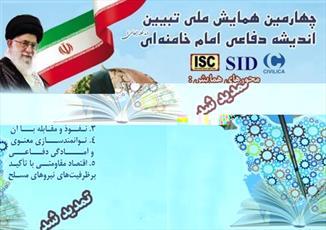 مهلت ارسال آثار به همایش تبیین اندیشه دفاعی امام خامنهای تمدید شد