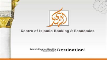 ششمین همایش بین المللی «بانکداری و اقتصاد اسلامی» در راولپندی برگزار می شود