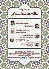نشست های دروس خارج فقه نظام های اسلامی برگزار می شود