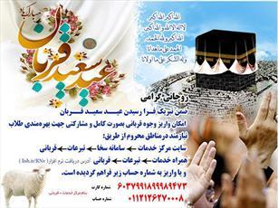 مشارکت در ذبح قربانی در عید سعید قربان