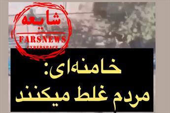 کلیپ ساختگی درباره امام خامنه ای از کدام سخنرانیهای ایشان تهیه شده است + کلیپ