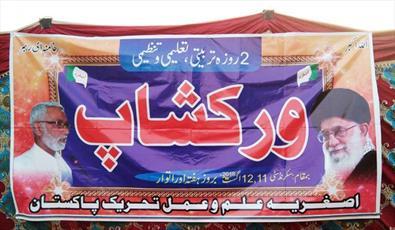 کارگاه  آموزشی ـ تربیتی در سند پاکستان برگزار شد+ تصاویر