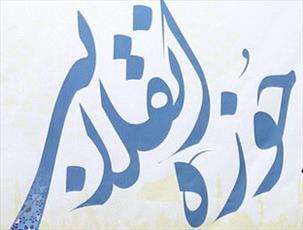 همایش «نقش حوزه انقلابی در ماندگاری انقلاب اسلامی» در قم آغاز شد