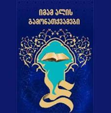 کتاب کلمات قصار امام علی (ع) به زبان گرجی منتشر شد