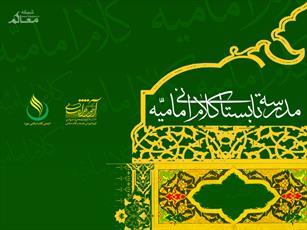 سومین دوره تابستانی کلام امامیه در مشهد برگزار می شود/ ۳۱ مرداد   آخرین مهلت ثبتنام