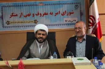 در ستاد امربه معروف و نهی از منکر کردستان بر مواضع انقلابی مدیران تاکید شد