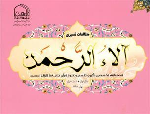 نخستین شماره از نشریه مطالعات تفسیری آلاء الرحمن منتشر شد