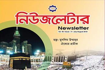 جديدترين شماره نشريه «نيوزلتر» در بنگلادش منتشر شد