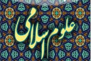 بحران   جابجایی مرجعیت علوم اسلامی از ایران به خارج از کشور