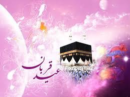 عید  قربان نماد اوج بندگی است