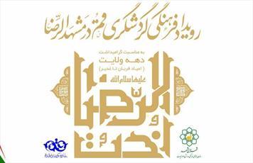 رویداد فرهنگی گردشگری قم در مشهدالرضا(ع)