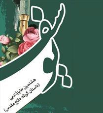 هشتمین جایزه ادبی «یوسف» با موضوع دفاع مقدس برگزار میشود