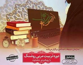 دوره تربیت مربی روشنک ویژه بانوان در مشهد برگزار میشود