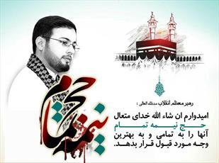 بزرگداشت شهدای قرآنی فاجعه منا در مشهد برگزار شد