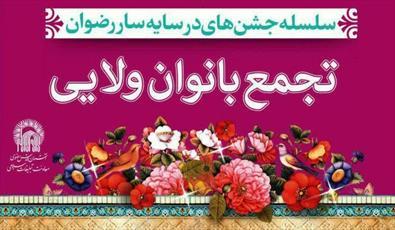 «تجمع بانوان ولایی» در روز عید غدیر