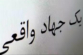 نماهنگ/ یک جهاد واقعی