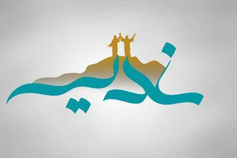 چرا در نهج البلاغه نامی از عید غدیرخم برده نشده است؟