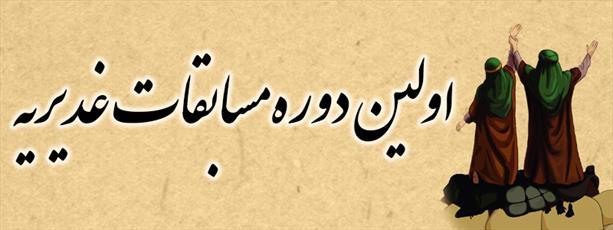 اولین دوره مسابقات غدیریه  حوزه علمیه اصفهان برگزار شد