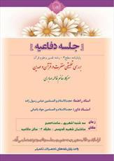 پایاننامه «بررسی تطبیقی مغفرت در قرآن و عهدین» دفاع میشود