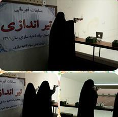 کلاس تیراندازی در مدرسه علمیه خواهران الزهرا(س) ساری برگزار شد