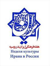 هفته فرهنگی ایران در روسیه برگزار میشود