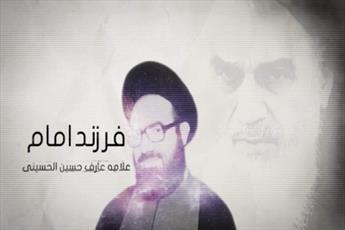 فیلم/ مستند فرزند امام-۳