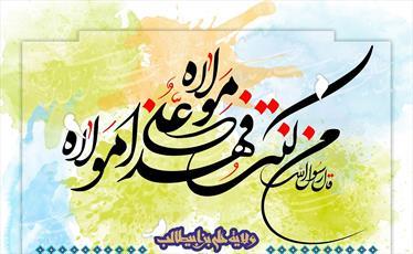 نماهنگ زیبای فارسی_عربی در جشن غدیر