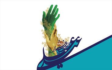 آغاز یازدهمین جشنواره ی بزرگ غدیر خم