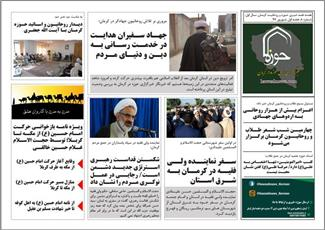 """شماره جدید هفته نامه خبری """"خبرگزاری حوزه در کرمان"""" منتشر شد + دانلود"""