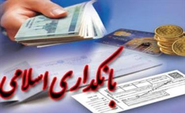 بانکداری اسلامی، همت جهادی می خواهد/ اقتصاد کشور با اصلاح نظام بانکی نجات پیدا می کند