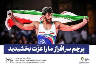 پیام رهبر انقلاب به مدالآوران کاروان ورزشی ایران در بازیهای آسیایی اندونزی