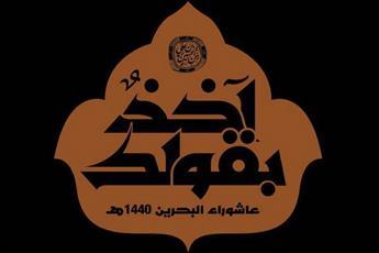 علمای بحرین شعارمحرم امسال را اعلام کردند
