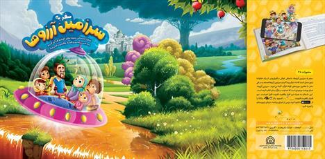 کتاب«سفر به سرزمین آرزوها»  رونمایی شد