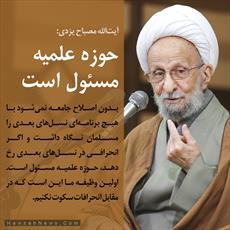 عکس نوشت | آیت الله مصباح یزدی: حوزه علمیه مسئول است