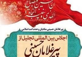 آغاز به کار شانزدهمین اجلاس پیرغلامان حسینی در خرّم آباد